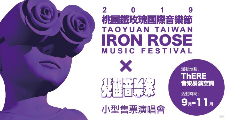 鐵玫瑰音樂節 × 覺醒音樂祭 系列專場