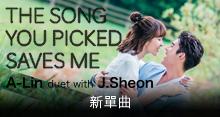 A-Lin x J.Sheon - 你點的歌救了我