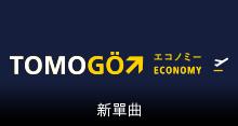 Tomo GÖ - ECONOMY
