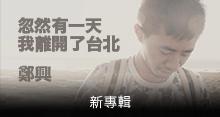 鄭興 - 忽然有一天,我離開了台北
