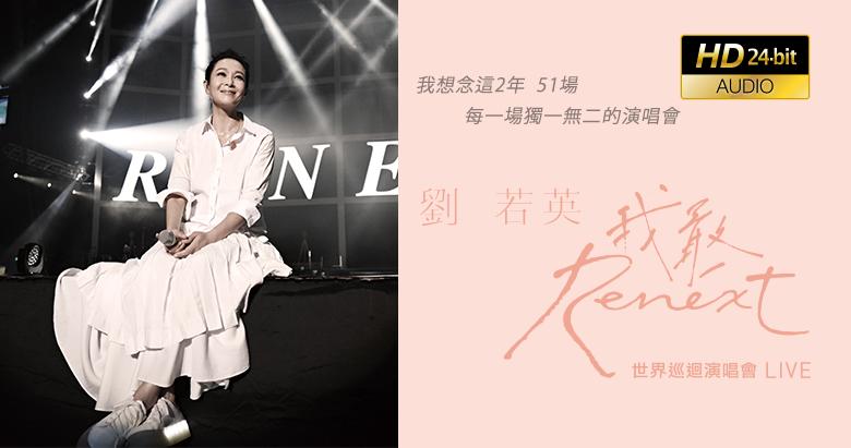 劉若英 - 劉若英 Renext 我敢 世界巡迴演唱會 LIVE CD
