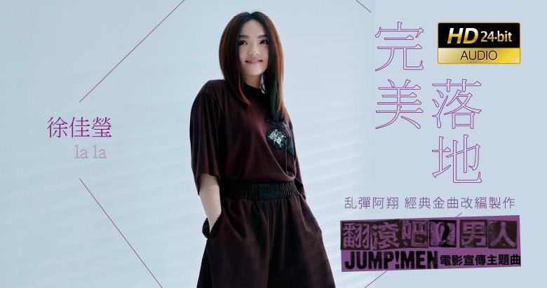 電影「翻滾吧!男人」宣傳主題曲- 徐佳瑩-完美落地