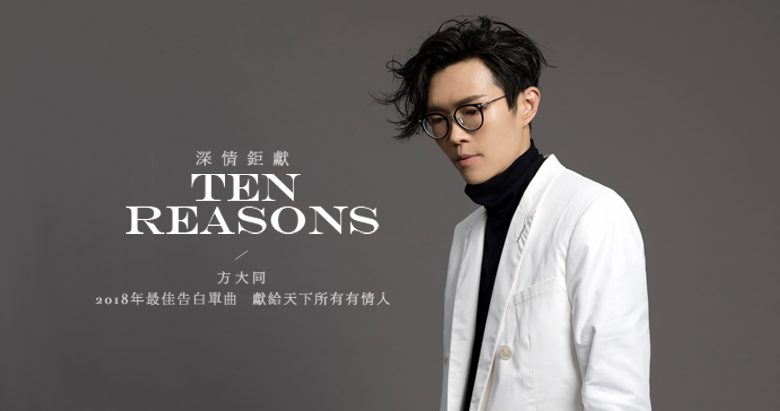 方大同 Khalil Fong - Ten Reasons