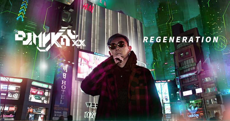 DJ Mykal a.k.a.林哲儀 - REGENERATION