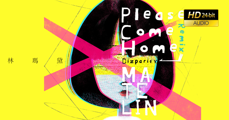 林瑪黛 - Please Come Home (Dizparity Remix)