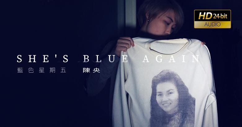 陳央 - She's Blue Again 藍色星期五