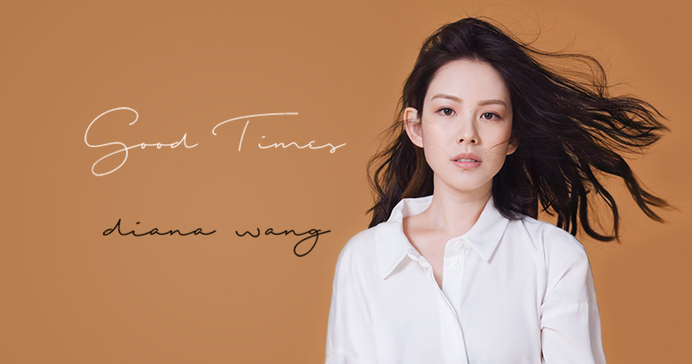 王詩安 Diana Wang - Good Times