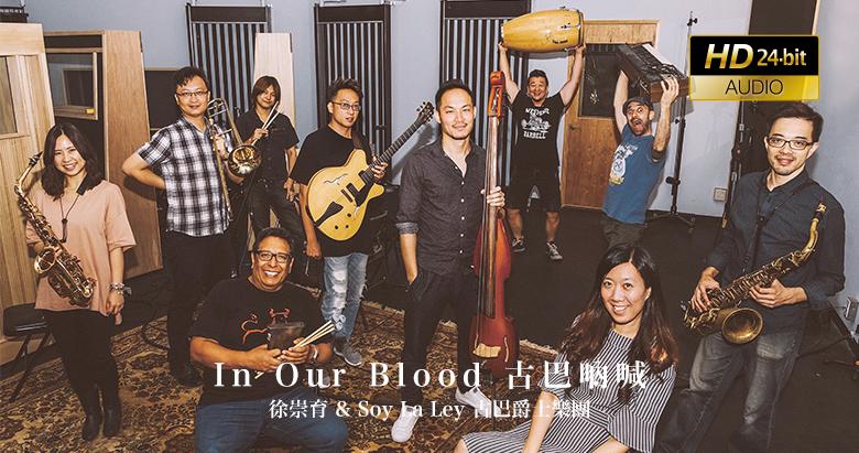 徐崇育 & Soy La Ley 古巴爵士樂團 - In Our Blood (古巴吶喊)