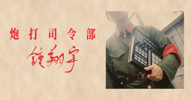 鍾翔宇 - 炮打司令部