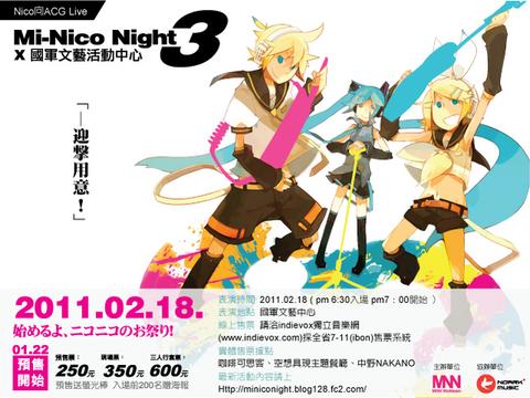 MNN3(Mi-Nico Night) 2011 Nico向ACG Live