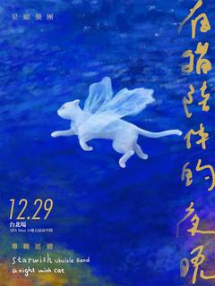 星願《有貓陪伴的夜晚》專輯巡迴台北場