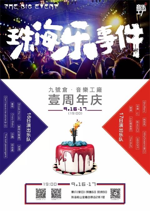 九號倉音樂工廠壹周年慶