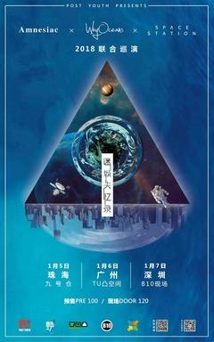 「迷城失憶錄」廣東巡演