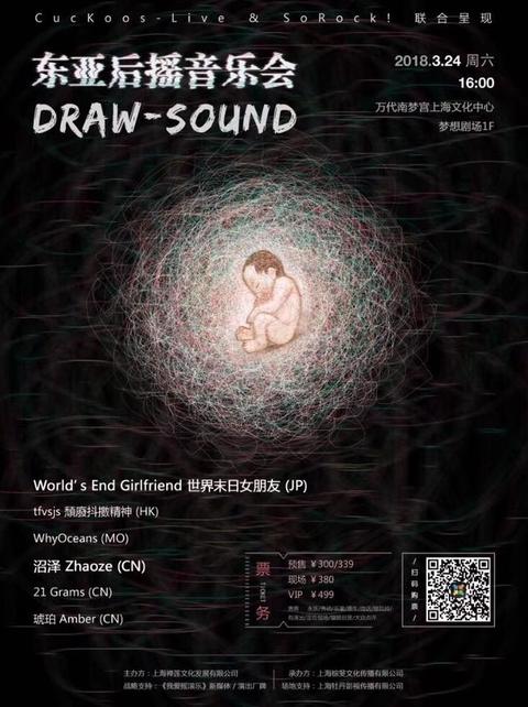 Draw-Sound東亞後搖音樂會