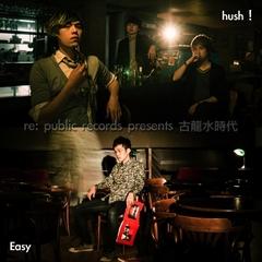 古龍水時代:hush! / Easy