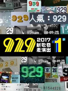 929 / 2017新歌發表演出1