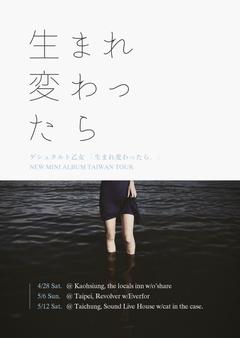 「生まれ変わったら。」Release Taiwan Tour~台北