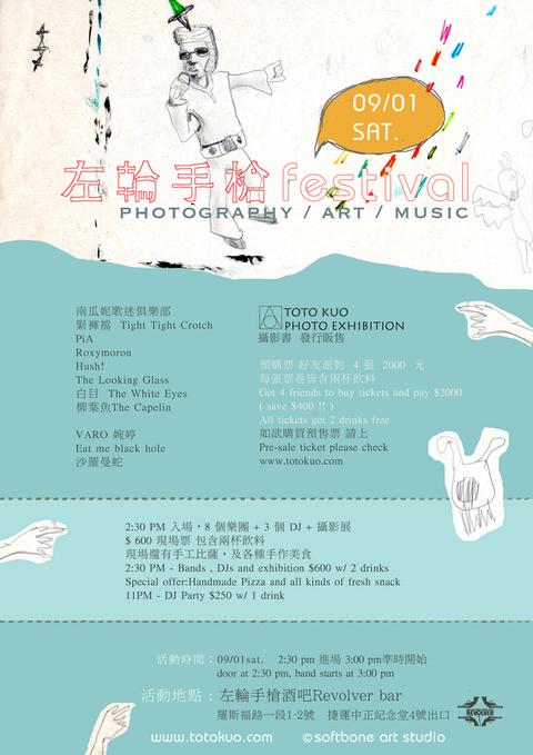 左輪手槍 Revolver Festival 09 / 01 我支持LIVE HOUSE 正名活動!!