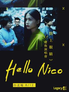 Hello Nico《閉上眼睛》EP 發佈演唱會 台北站