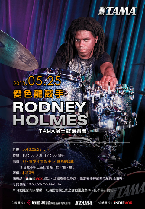 【2013 TAMA x Rodney Holmes 爵士鼓講習會】