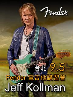 【2013 Jeff Kollman 電吉他講習會】 (台北場)