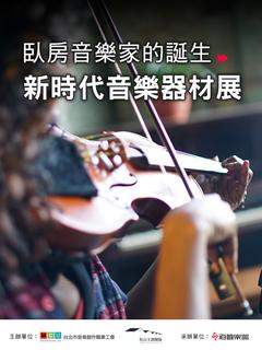 【臥房音樂家的誕生-新時代音樂器材展-宅錄系列講座】