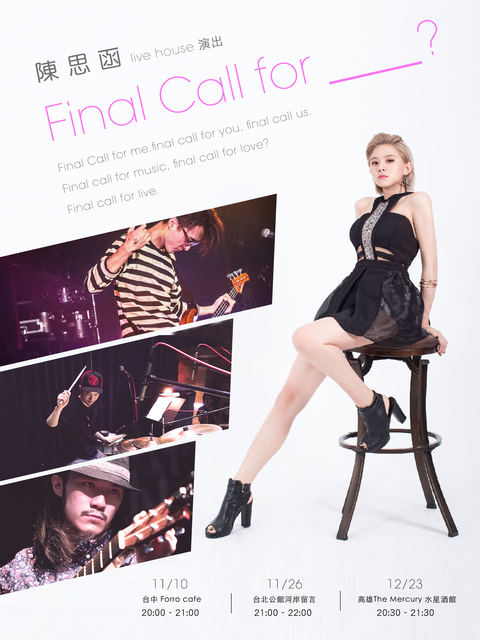 "陳思函『Final Call for ""____?』Live House 演出  w/ 313樂團"