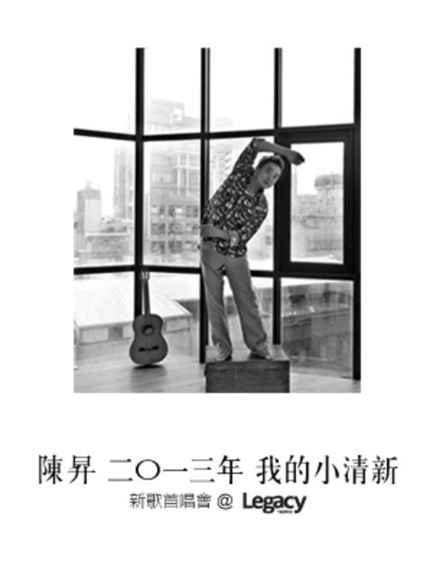 陳昇 2013 年 我的小清新 新歌首唱會