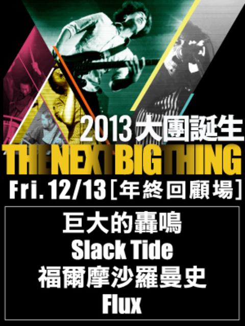 The Next Big Thing大團誕生(年終回顧場)