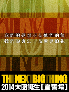 The Next Big Thing 大團誕生(宣誓場)