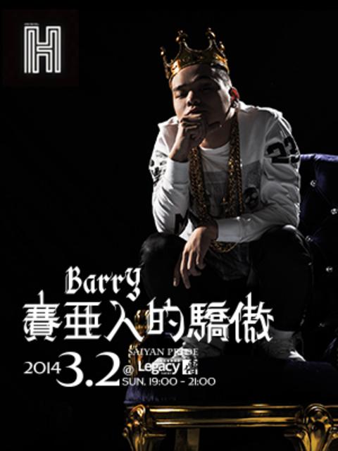 Barry - 賽亞人的驕傲演唱會