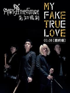 先知瑪莉【My Fake True Love】最終北場
