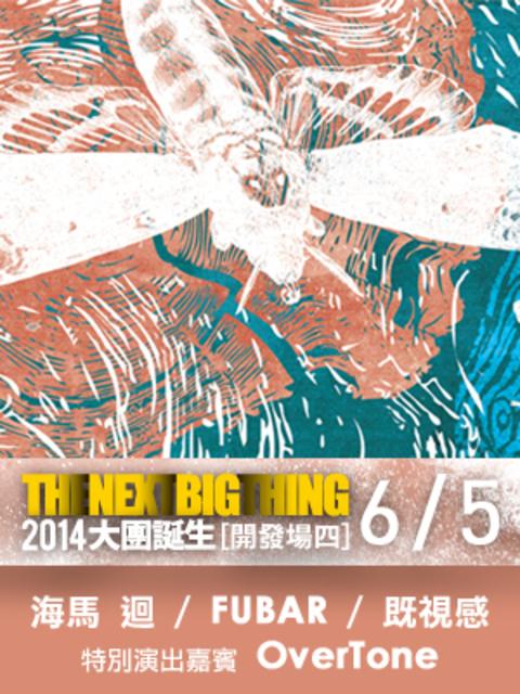 The Next Big Thing 大團誕生(開發場 4)