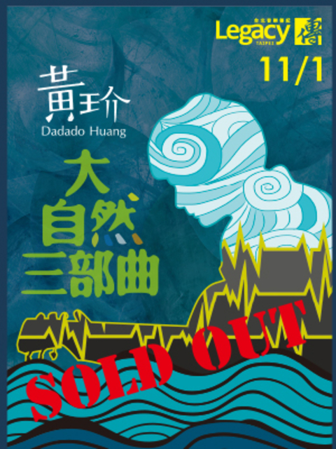 黃玠「大自然三部曲」演唱會