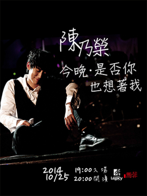 陳乃榮 [今晚.是否你也想著我] 2014 演唱會