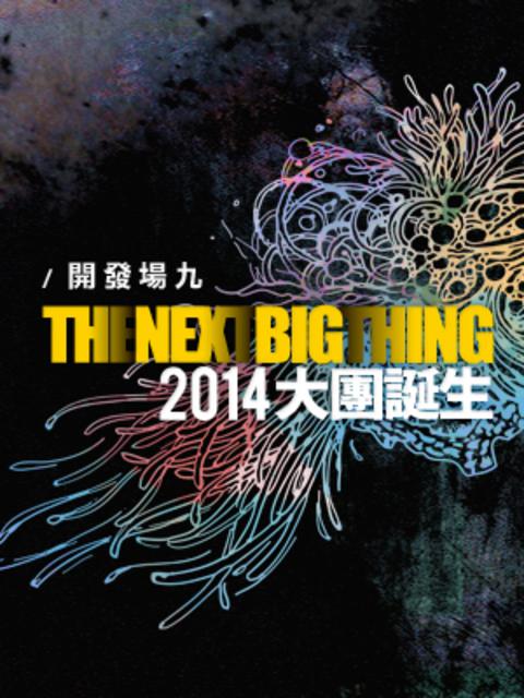 The Next Big Thing 大團誕生( 開發場 9 )