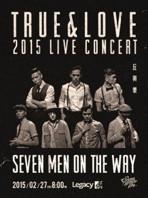 丘與樂樂團 Seven Men On The Way 演唱會