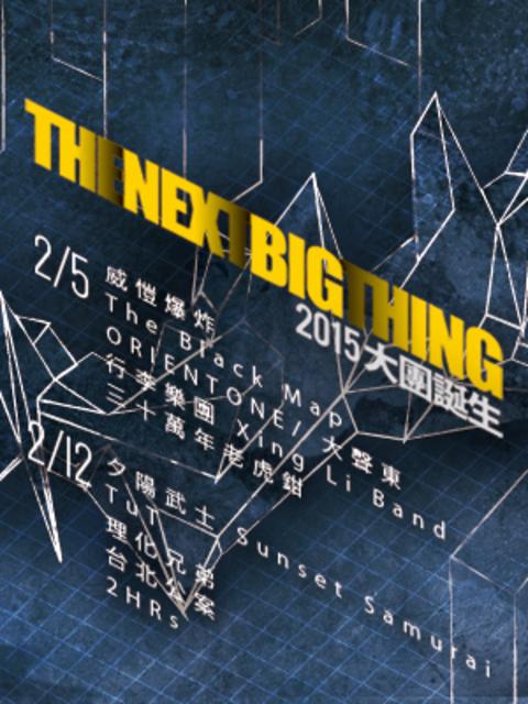 The Next Big Thing 大團誕生(宣誓場)