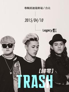 TRASH 【歸零】專輯巡迴最終場