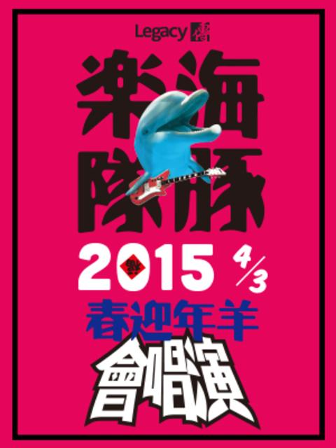 海豚樂隊【2015羊年迎春演唱會】