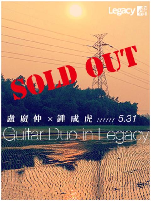 盧廣仲X鍾成虎 Guitar Duo in Legacy