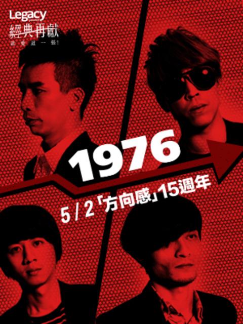 Legacy presents【經典再獻】:1976「方向感」15週年