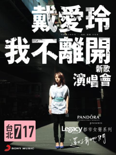 PANDORA Presents【2015 Legacy都市女聲】:戴愛玲-我不離開 新歌演唱會-台北場