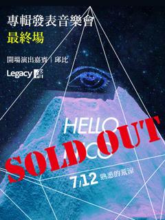 Hello Nico《熟悉的荒涼》專輯發表音樂會最終場