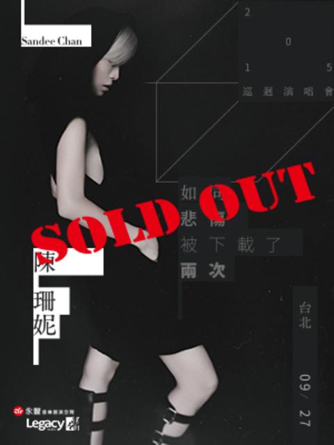 陳珊妮2015新專輯【如同悲傷被下載了兩次】臺北首唱
