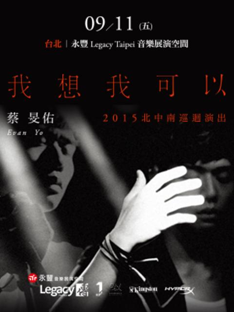 蔡旻佑Evan Yo 2015北中南巡演「我想我可以」-台北場