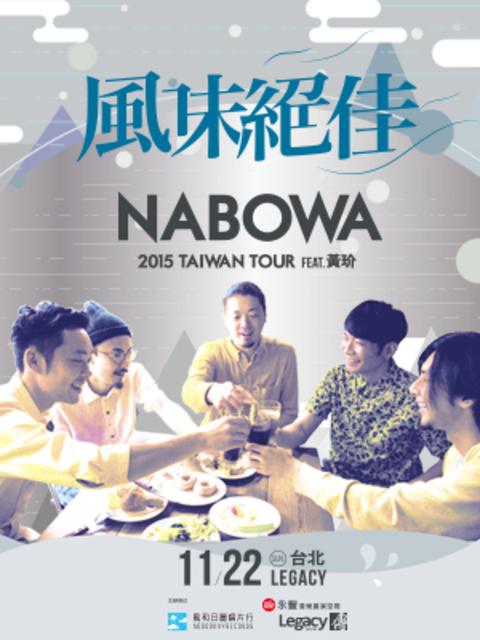 風味絕佳 NABOWA 台灣巡迴 feat.黃玠-台北場