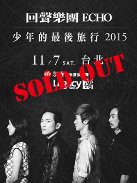 回聲樂團 ECHO - 少年的最後旅行 2015 (台北)