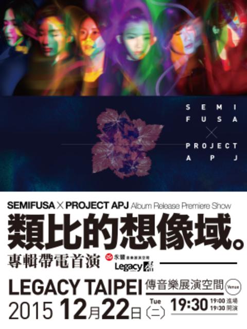 類比的想像域 SEMIFUSA X PROJECT APJ 專輯帶電首演