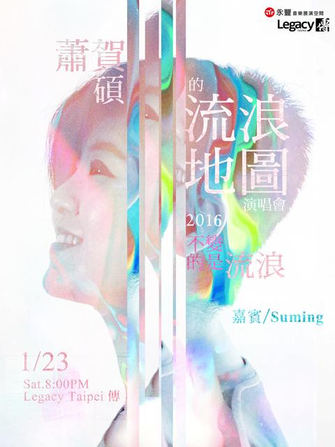 蕭賀碩 的 流浪地圖演唱會-台北場